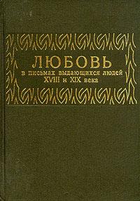 Книга Любовь в письмах выдающихся людей XVIII и XIX века