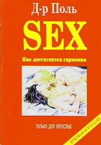 Sex. Как достигается гармония