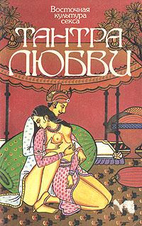 Восточная культура секса: Дао любви. Тантра любви