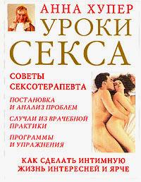 Уроки секса