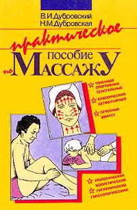 Практическое пособие по массажу