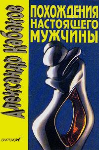 Похождения настоящего мужчины в Москве и других невероятных местах