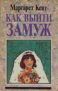 Книга Как выйти замуж
