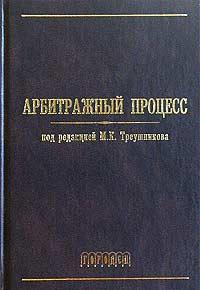 Zakazat.ru: Арбитражный процесс. Под редакцией М. К. Треушникова