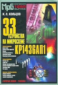33 устройства на микросхеме КР1436АП1 ( 5-93517-132-5 )