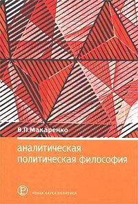 Аналитическая политическая философия ( 5-901574-21-4 )