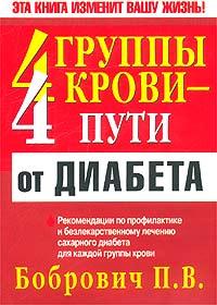 4 группы крови - 4 пути от диабета. Бобрович П. В.