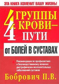 4 группы крови - 4 пути от болей в суставах. Бобрович П. В.