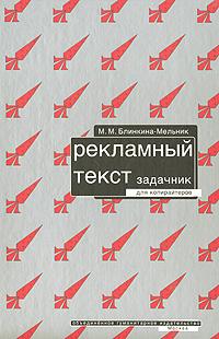Рекламный текст. Задачник для копирайтеров ( 978-5-94282-461-7 )