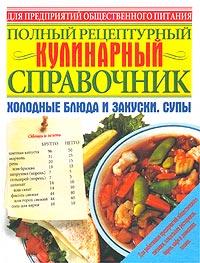 Полный рецептурный кулинарный справочник. Холодные блюда и закуски. Супы