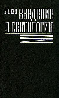 Книга Введение в сексологию