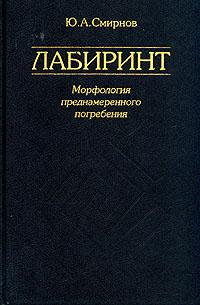 Лабиринт: Морфология преднамеренного погребения: Исследования, тексты, словарь