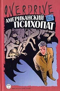 Книга Американский психопат