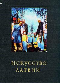 Искусство Латвии
