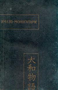 Ямато - моногатари