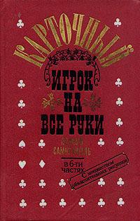 Книга Карточный игрок на все руки. Полный самоучитель