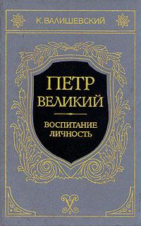 Книга Петр Великий. Воспитание. Личность