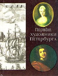 Первые художники Петербурга