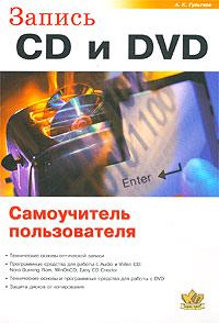 Запись CD и DVD. Самоучитель пользователя ( 5-7931-0256-6 )