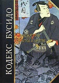 Книга Кодекс Бусидо. Хагакурэ. Сокрытое в листве