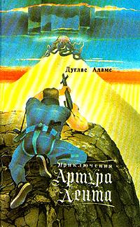 Приключения Артура Дента
