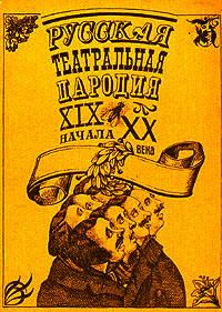 Русская театральная пародия ХIХ - начала ХХ века