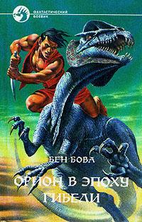 Книга Орион в эпоху гибели