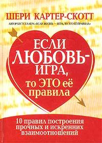 Если любовь - игра, то это ее правила ( 985-438-894-8, 0-7679-0424-9 )