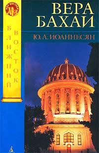 Вера бахаи. Ю. А. Иоаннесян