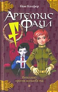 Книга Артемис Фаул