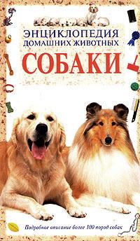 Энциклопедия домашних животных. Собаки