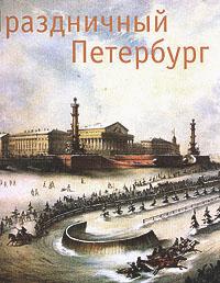 Праздничный Петербург