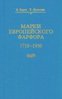 Марки европейского фарфора 1710-1950 гг