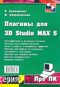 Плагины для 3D Studio MAX 5 ( 5-98003-067-0 )