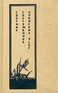 Сборник современных японских пьес