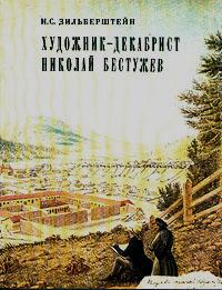 Художник-декабрист Николай Бестужев