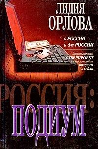 Россия: Подиум