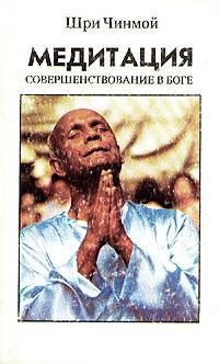 Цитаты из книги Медитация. Совершенствование в боге