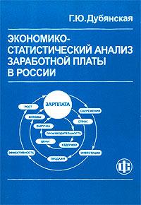 Экономико-статистический анализ заработной платы в России. 1991-2001 гг. ( 5-279-02798-7 )
