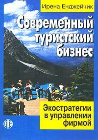 Современный туристский бизнес. Экостратегии в управлении фирмой