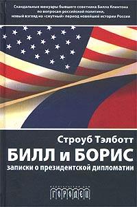 Книга билл и борис записки о президентской дипломатии - строуб