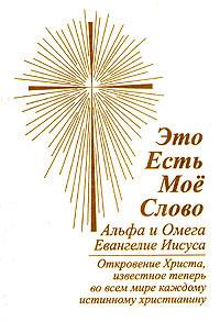 Это Есть Моё Слово. Альфа и Омега. Евангелие Иисуса