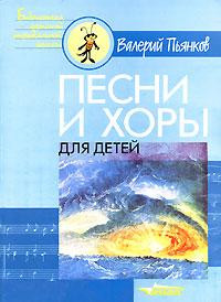 Песни и хоры для детей