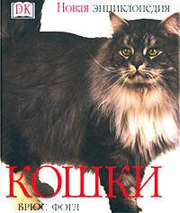 Кошки. Новая энциклопедия. Брюс Фогл