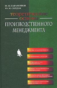 Теоретические основы производственного менеджмента ( 5-94774-046-Х )