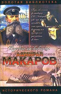 Адмирал Макаров. Помни войну