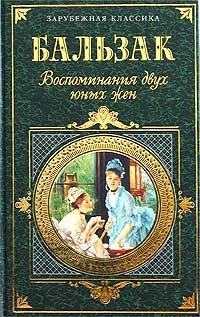 Воспоминания двух юных жен