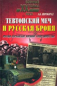 Тевтонский меч и русская броня. Русско-германское военное сотрудничество