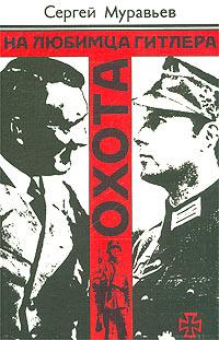 Охота на любимца Гитлера