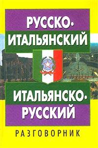 Русско-итальянский итальянско-русский разговорник